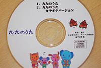 職員作詞作曲による『九九の歌』CD完成