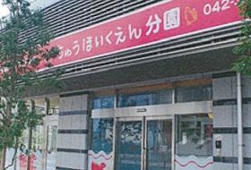 分園・トコトコちゃんランド開園