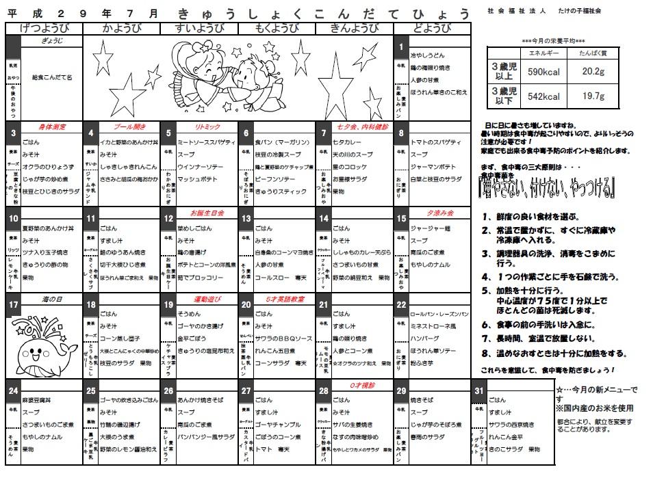 平成29年7月献立表