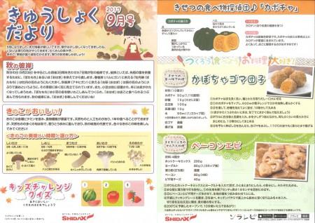kyusyokudayori2909